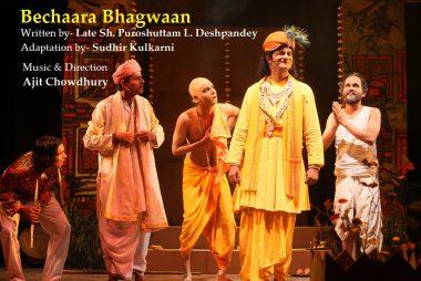 Bechaara Bhagwaan